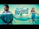 Hey Jude | Malayalam Full Movie | Nivin Pauly | Trisha Krishnan | Shyamaprasad