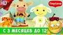 Тини Лав ПОЛНАЯ ВЕРСИЯ Развивающий мультфильм для детей от 3 мес до 3 лет в высоком качестве Hd
