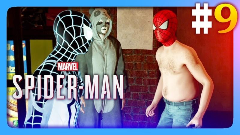 ЖГУЧАЯ ВЕЧЕРИНКА! ✅ Marvel's Spider-Man PS4 (2018) Прохождение 9