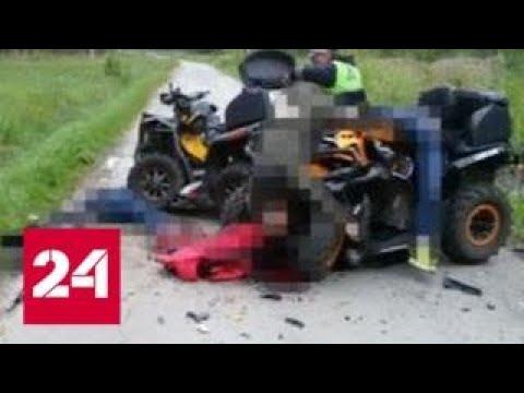 В Свердловской области при столкновении квадроциклов погибла целая компания молодых людей - Россия…