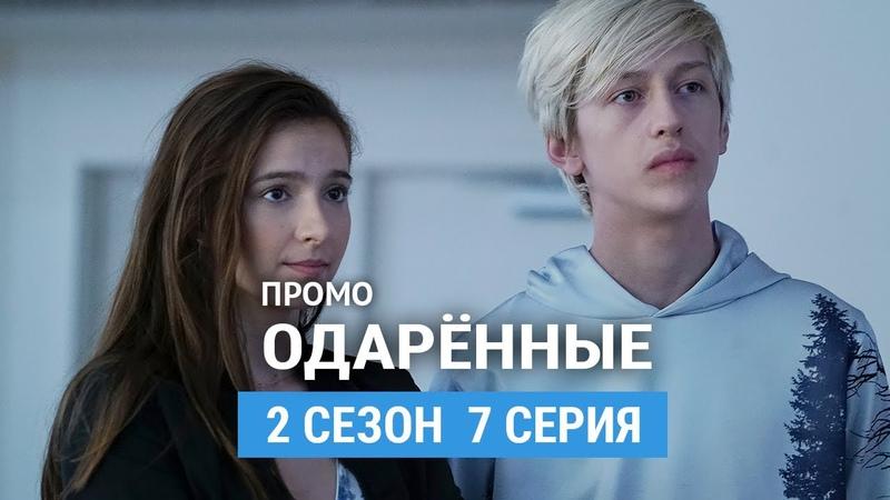 Одаренные 2 сезон 7 серия Промо (Русская Озвучка)
