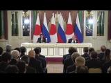 Владимир Путин и Синдзо Абэ подводят итоги переговоров в Москве.