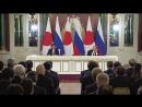 Владимир Путин и Синдзо Абэ подводят итоги переговоров в Москве