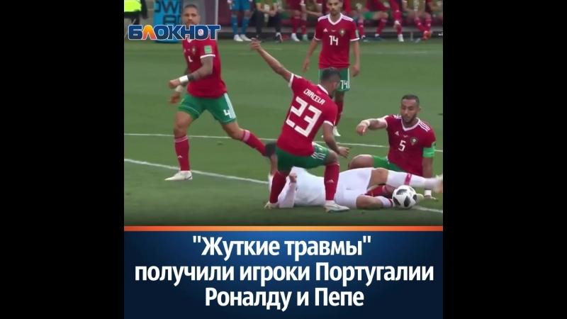 Сборная Португалии в матче с Марокко 20 июня стала театром двух актеров