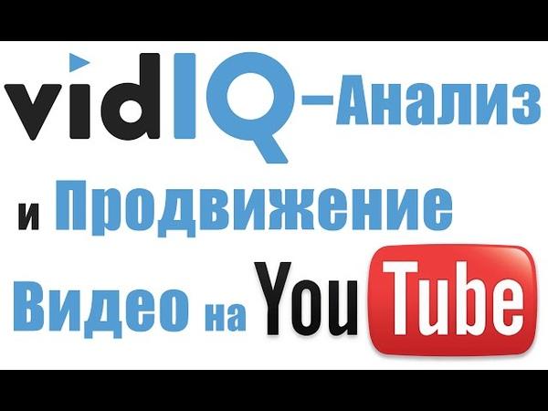 VidIQ – сервис для продвижения видео на YouTube