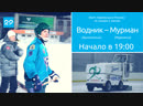 Матч «Водник» – «Мурман». Прямой эфир РЕГИОНА 29