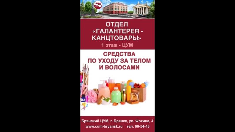 ЦУМ_КАНЦТОВАРЫ_на трансляцию