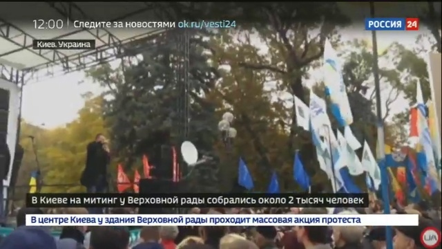 Новости на Россия 24 • Вынеси козла: Саакашвили собрал под Верховной радой в Киеве тысячи сторонников