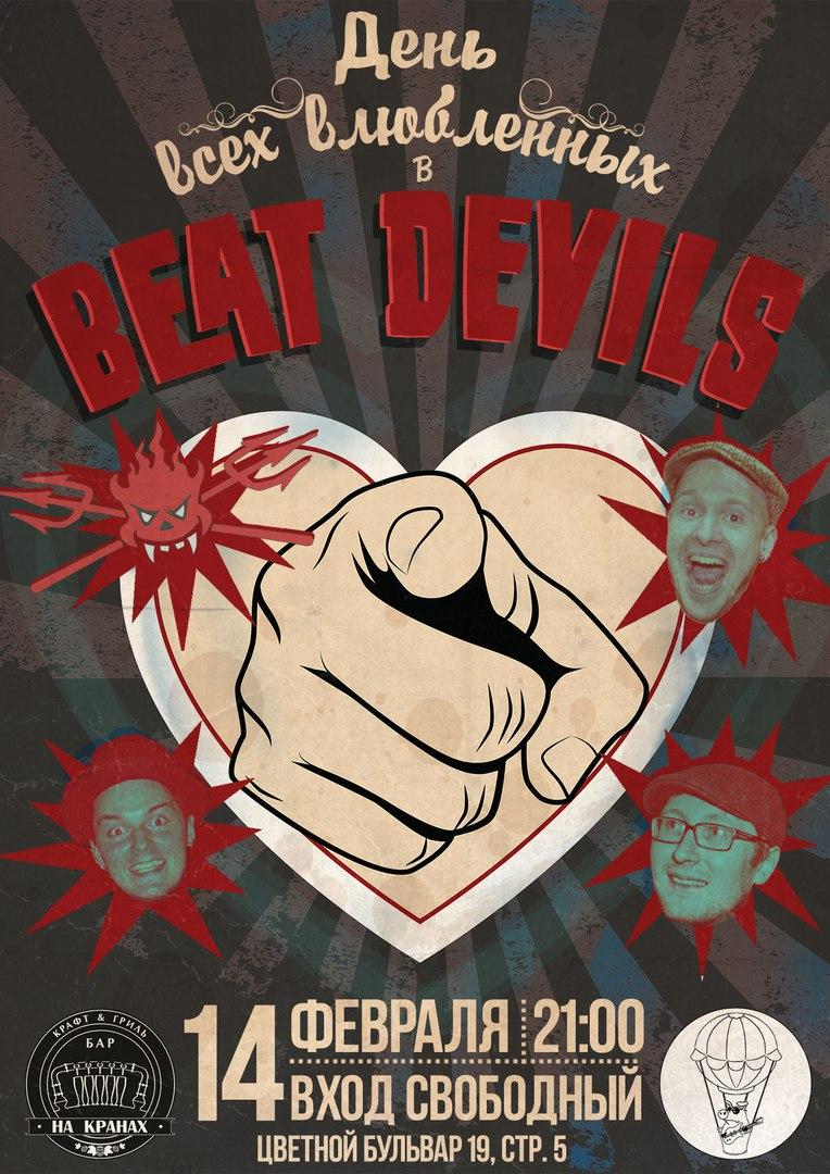 14.02 Beat Devils в баре На Кранах