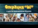 Фильм Операция Ы и другие приключения Шурика_1965 комедия.