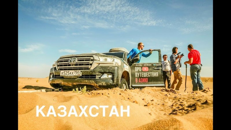 Казахстан Тузбаир (Мангистау), экспедиция Toyota Land Cruiser встреча с Женей Шаталовым Часть 26