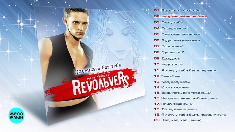 REVOLVERS - Засыпать без тебя   альбом 2005