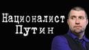 Националист Путин ДмитрийПотапенко