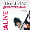 ROCKESTRALIVE РОК-ШОУ Ростов-на-Дону