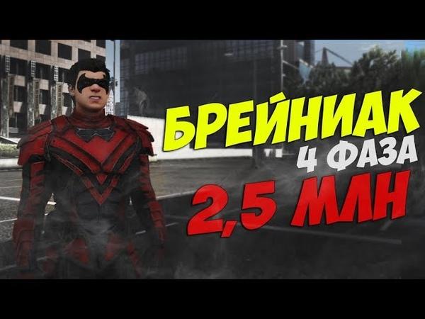 НАЙТВИНГ ПРОТИВ БРЕЙНИАКА (4 ФАЗА)   2,5 МЛН
