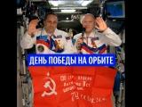 Российские космонавты развернули на МКС знамя Победы