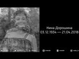 Актриса Нина Дорошина (1934-2018)