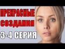 ПРЕКРАСНЫЕ СОЗДАНИЯ 2_Часть премьера 2018 4K