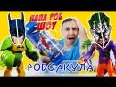 ПАПА Роб и Бэтмен против Джокера и Робо-акулы! Супергерои в опасности!