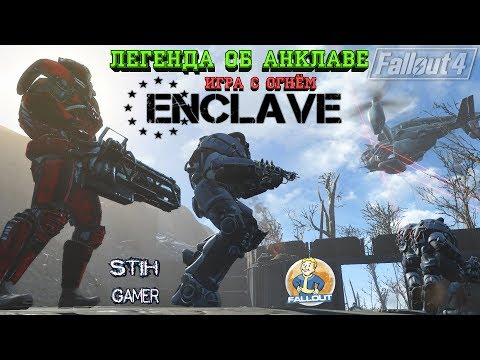 Fallout 4: Легенда об Анклаве - Игра с Огнём ►Нападение Братства Стали