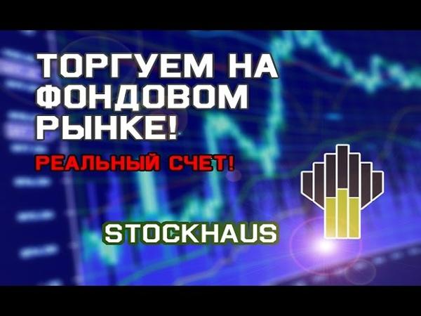 Торговля на фондовом рынке - реальный счёт! - трейдинг