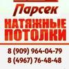 Лучшие Натяжные потолки в г.Серпухов