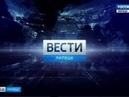 Вести - Липецк 11_40 эфир от 25.09.2018 - Россия Сегодня