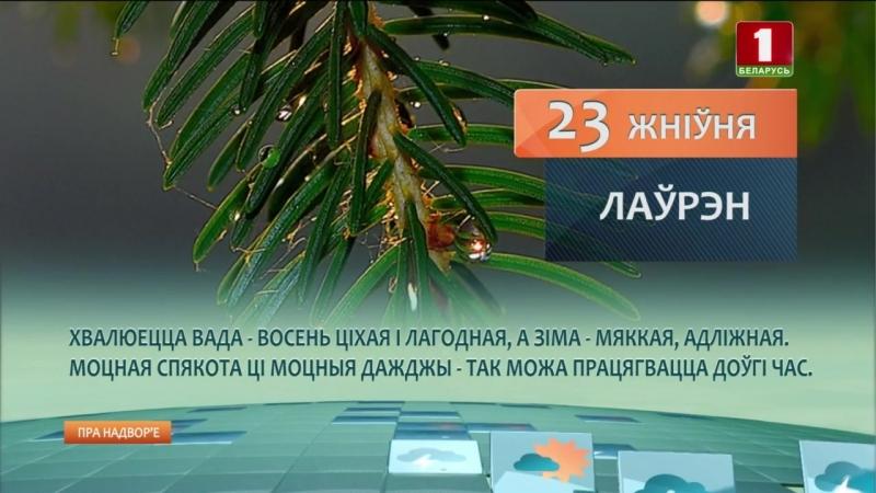 Пра надворе Беларусь Эфiр 22 Жніўня 2018