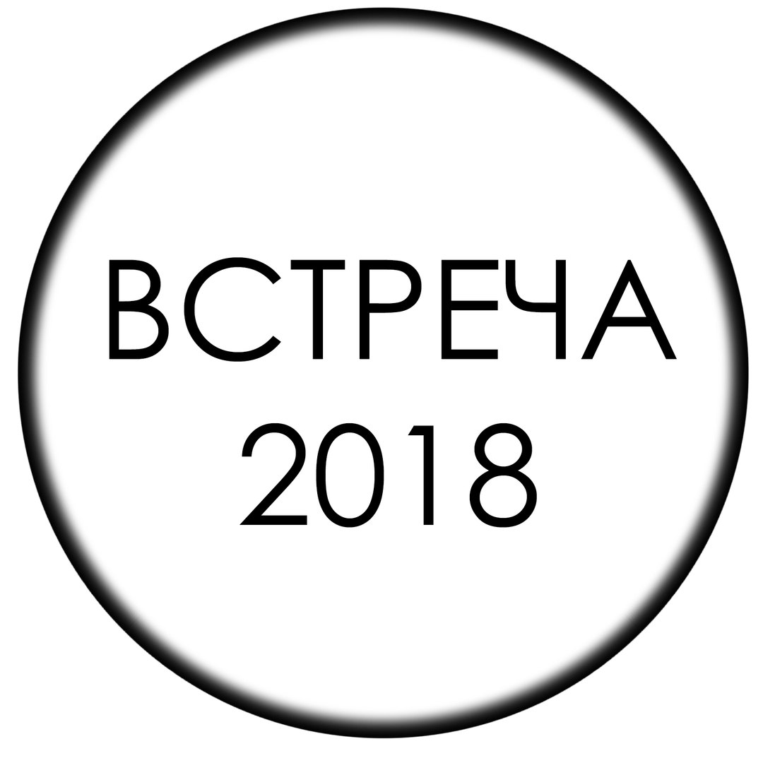 Афиша Ижевск Встреча одноклассников