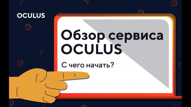Обзор сервиса OCULUS