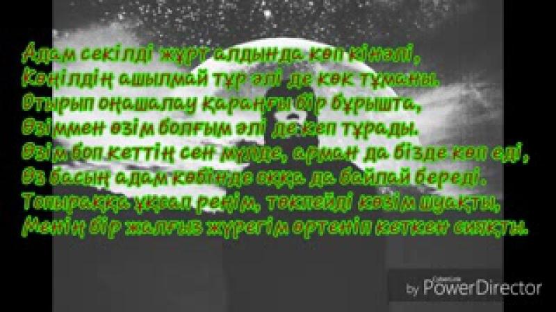 QaraKesek 'Мейлі'караоке_low.mp4