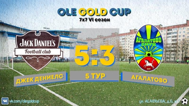 Ole Gold Cup 7x7 VI сезон. 5 ТУР. ДЖЕК ДЕНИЕЛС - АГАЛАТОВО СИТИ