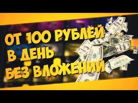 100 руб ЗАПЛАЧУ ЗА РАБОТУ 100 руб НА WebMoney