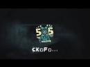 Лига КАУБ 5х5. Новая игра...
