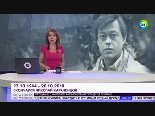 Умер Николай Караченцов...