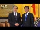 Главы МИД КНР и Японии договорились о восстановлении двусторонних связей