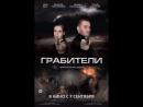 """Мощный Фильм 2017 БОЕВИК """"ГРАБИТЕЛИ"""""""