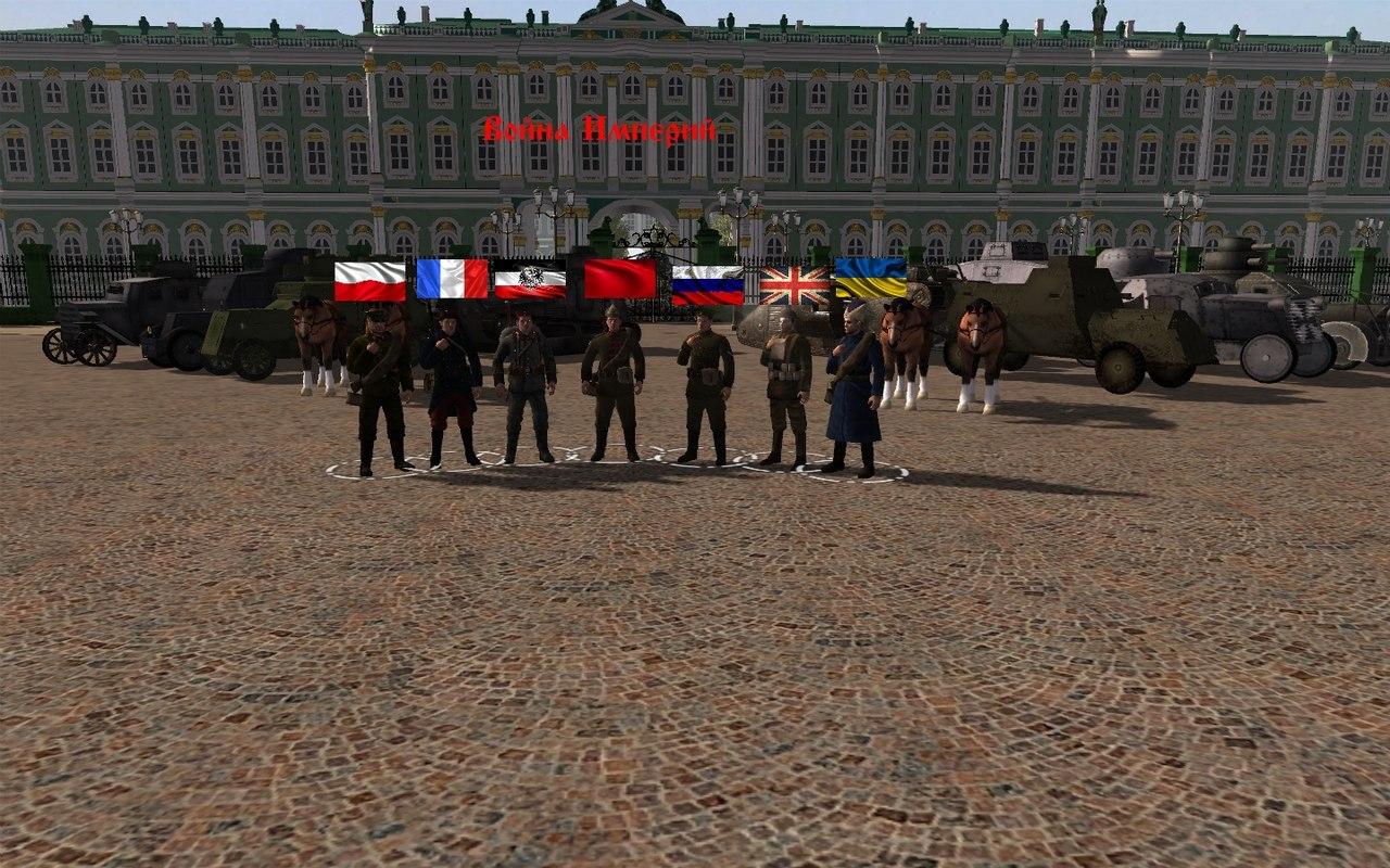 Скачать War of Empires (kart) - (ВЕРСИЯ-9) — бесплатно
