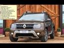 прошивка Renault Duster 2.0L MKПП Эбу Valeo V42