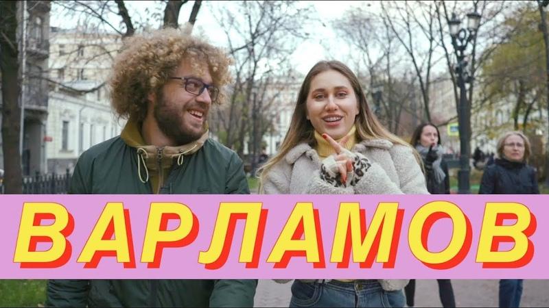 ВАРЛАМОВ | Субботники, Митинги и Гражданская Ответственность