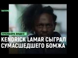 Kendrick Lamar исполнил роль сумасшедшего бомжа в сериале «Власть в ночном городе» [Рифмы и Панчи]