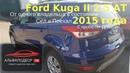 Подбор закрыт - Ford Kuga 2.5 AT 2015 год | АльфаПодбор.рф - Подбор Авто СПБ