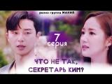 [Mania] 7/16 [720] Что не так, секретарь Ким? / What's Wrong With Secretary Kim