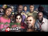 Стрим по Left 4 Dead 2