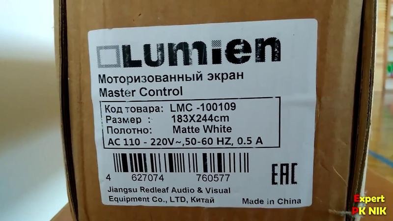 Монтаж и краткий обзор экрана для проектора Lumien Master Control 100109