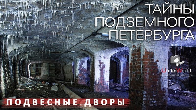 Диггеры Москвы о тайнах истории и архитектуры Питера | Подвесные дворы и Подвалы СПб