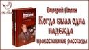 Аудиокнига Лялин В.Н. - Когда была одна надежда православные рассказы