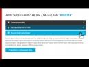 Аккордеон вкладки табы на jQuery