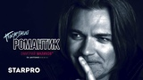 Дмитрий Маликов - Последний романтик (Dj Antonio Remix) httpsmacj.ru