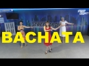 BACHATA   Grupo Extra – Me Emborrachare   ШКОЛА ТАНЦЕВ STREET PROJECT   ВОЛЖСКИЙ